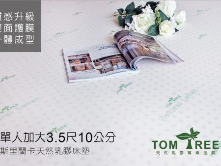 (熱銷缺貨中)乳膠床墊/宿舍-單人加大3.5X6.2尺X10cm(無法超取)