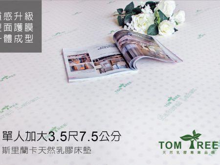 乳膠床墊/宿舍-單人加大3.5X6.2尺X7.5cm(無法超取)
