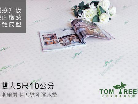 乳膠床墊/宿舍-雙人5X6.2尺X10cm(無法超取)