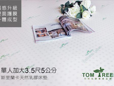 (熱銷缺貨中)乳膠床墊/宿舍-單人加大3.5X6.2尺X5cm(無法超取)