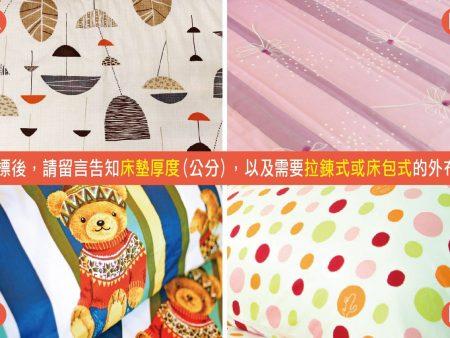 乳膠床墊 記憶床墊 專用外布套  / 單人3尺10cm  多種花色任選 100%精梳棉 / 100%萊賽爾天絲  客製化外布套