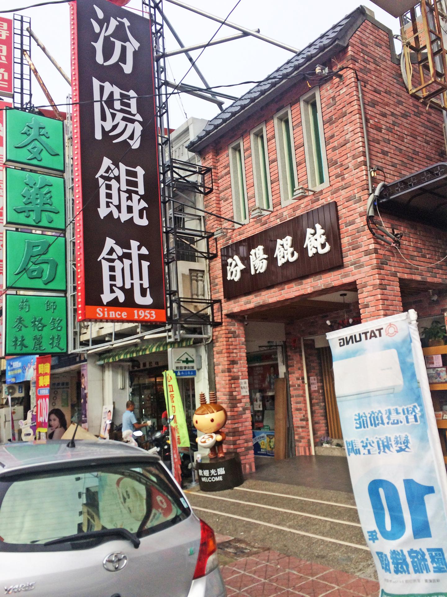 汾陽餛飩店