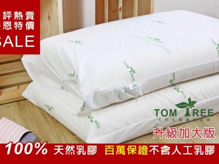 【熱銷缺貨中】升級加大版-天然乳膠枕(兩顆以上請選擇宅配)