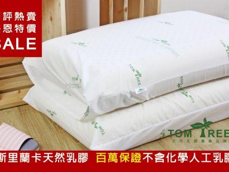 天然乳膠枕(兩顆以上請選擇宅配)