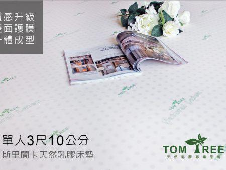 乳膠床墊/宿舍-單人3X6.2尺X10cm(無法超取)