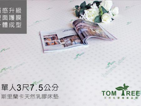 乳膠床墊/宿舍-單人3X6.2尺X7.5cm(無法超取)