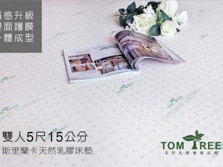 乳膠床墊/宿舍-雙人5X6.2尺X15cm(無法超取)