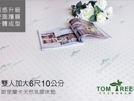 乳膠床墊/宿舍-雙人加大6X6.2尺X10cm(無法超取)
