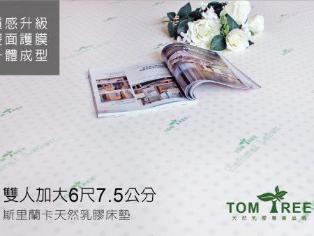 乳膠床墊/宿舍-雙人加大6X6.2尺X7.5cm(無法超取)