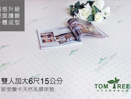 乳膠床墊/宿舍-雙人加大6X6.2尺X15cm(無法超取)