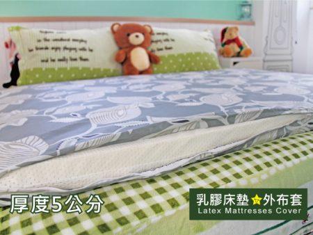 乳膠床墊 記憶床墊 專用外布套 / 雙人5尺5cm 多種花色任選 100%精梳棉 / 100%萊賽爾天絲 客製化外布套