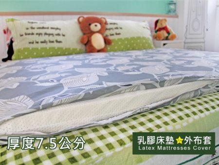 乳膠床墊 記憶床墊 專用外布套 / 雙人加大6尺7.5cm 多種花色任選 100%精梳棉 / 100%萊賽爾天絲 客製化外布套
