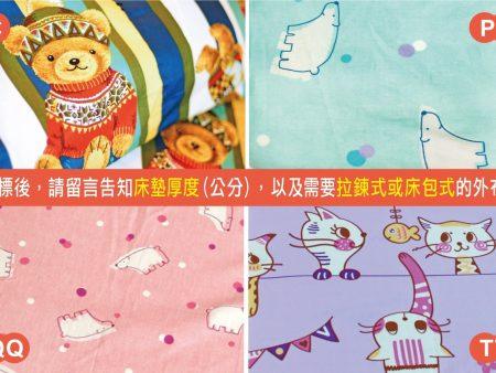 乳膠床墊 記憶床墊 專用外布套 / 兒童2X4尺  多種花色任選 100%精梳棉  客製化外布套