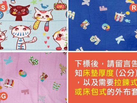 乳膠床墊 記憶床墊 專用外布套 / 兒童70X130公分  多種花色任選 100%精梳棉  客製化外布套