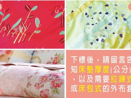乳膠床墊 記憶床墊 專用外布套 / 單人加大3.5尺5cm 多種花色任選 100%精梳棉 / 100%萊賽爾天絲 客製化外布套
