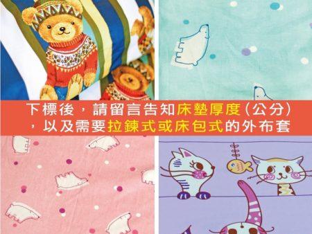 加購 乳膠床墊專用外布套 兒童2X4尺 / 70X130公分 多種花色任選 100%精梳棉 / 100%萊賽爾天絲