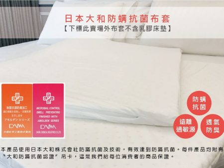 大和防螨抗菌內裏布套 / 乳膠床墊內裏布套 各尺寸