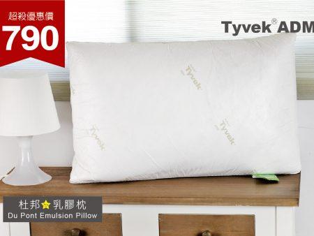 枕頭 / 杜邦乳膠枕 美國杜邦專利
