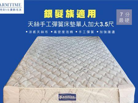 天絲手工彈簧床/加強護邊-單人加大3.5尺