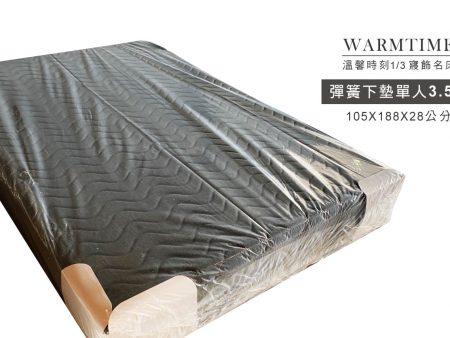 獨立筒床架/下墊-單人加大3.5尺
