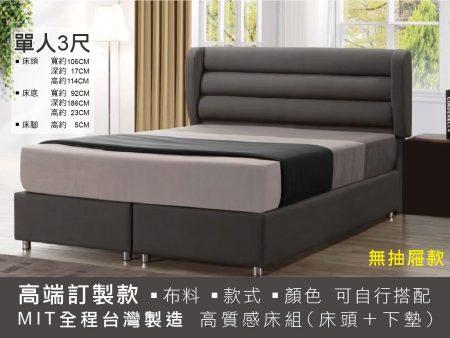 床架 /  高端訂製款 客製化 床頭架組(無抽屜款) – 單人3尺