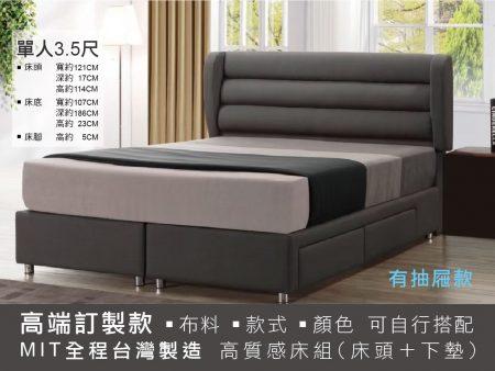 床架 / 高端訂製款 客製化 床頭架組(有抽屜款) – 單人加大3.5尺