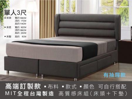 床架 / 高端訂製款 客製化 床頭架組(有抽屜款) – 單人3尺