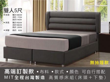 獨立筒床架/ 高端訂製款 客製化 床頭架組(無抽屜款) – 雙人5尺