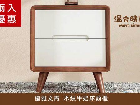 床頭櫃 / 居家設計 設計感小物 – 優雅文青【木紋牛奶床頭櫃】兩入優惠