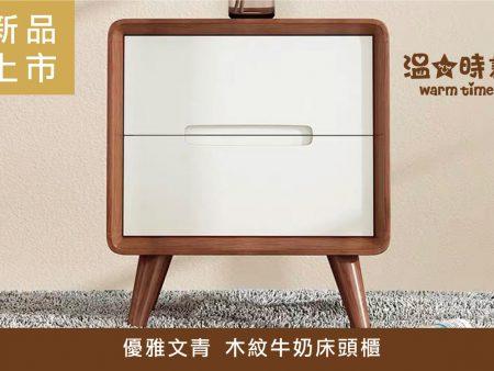 床頭櫃 / 居家設計 設計感小物 – 優雅文青【木紋牛奶床頭櫃】1入