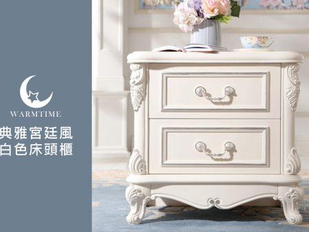 床頭櫃 / 居家設計 設計感小物 – 典雅宮廷風【典雅宮廷風白色床頭櫃】1入