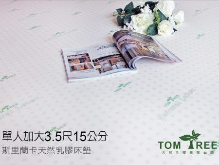 乳膠床墊/宿舍-單人加大 3.5X6.2尺X15cm(無法超取)