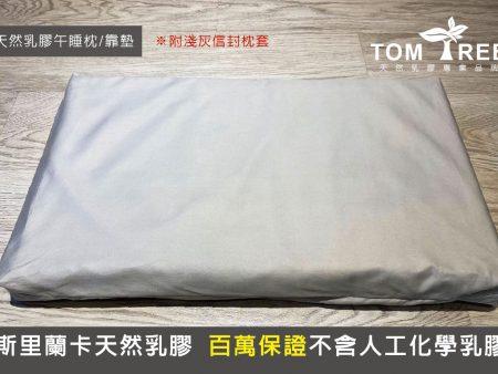 枕頭 / 天然乳膠午睡枕 趴睡枕 坐墊 靠墊